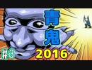【実況】リメイクされた『青鬼2016』 Part3