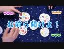 【人生の墓場ツアー】ボドゲ実況-01【ドブル】