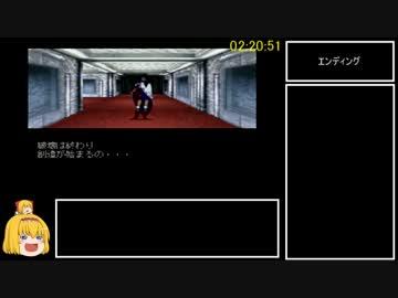 PS版 真・女神転生 LAWルートRTA_2時間21分09秒 Part5/5