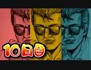 マルチシナリオRPGで自由に冒険をしよう!【SOUL&SWORD実況】10日目