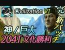 【Civ6 新パッチ/神】250ターン勝利を目指します!!!【文化勝利編】完