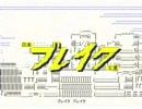 AA版日本ブレイク工業ww
