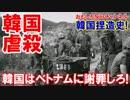 【韓国はベトナムに謝罪しろ】 ネット民は「ベトナムが先に謝罪しろ!」