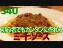 第78位:初心者でもカンタンに作れる ミートソーススパゲティ