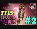 #2 ハプニング必然! 寄り道ばかりの【FF15】ドタバタ実況【女性実況】