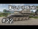 【WoT】noobが逝く(G.W. Panther) #22