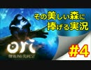 【実況】 「 Ori  」 その美しい森に捧げる実況 #4  【ゲーム】