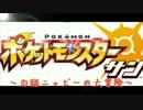 【縛りプレイ】#1白いニャビーとの出会い【ポケモンサンムーン実況】 thumbnail