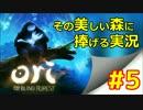 【実況】 「 Ori  」 その美しい森に捧げる実況 #5  【ゲーム】