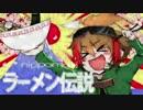 【白夜】日本一ラーメン伝説【歌わせて頂きました】