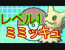 【レベル1ミミッキュ】インスタントポケモン実況~ポケモンSM~
