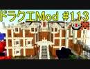 【Minecraft】ドラゴンクエスト サバンナの戦士たち #113【DQM4実況】