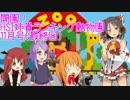 【修正版】開園!月刊HSI姉貴ランキング動物園!11月号(最終回)
