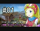 【DQB】クリエーターのお姉さん実況 01【物作り】