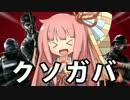 【R6S】茜ちゃんと葵ちゃんがレインボー〇ックスするお話 1【琴葉姉妹】
