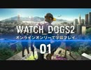【WATCH_DOGS2】オンラインオンリーで字幕プレイ:01【ウォッチドッグス2】