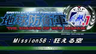 【地球防衛軍4.1】エアレイダーINF突破作戦 M58【字幕】