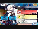 Fate/Grand Order ほぼ週間 サンタオルタさん ライト版 イベントボイス集