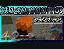 【ゆっくり実況】とりあえず石炭10万個集めるマインクラフト#42【Minecraft