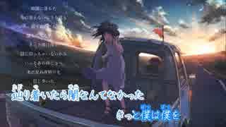 【ニコカラ】DAYBREAK FRONTLINE【off voc