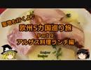 【ゆっくり】欧州5カ国巡り旅  9 アルザス料理ランチ編【旅行】