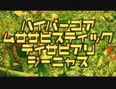 ◆ ハイパーゴアムササビスティックディサピアリジーニャス 歌ってみた