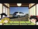 第70位:【ゆっくりのマイナー車紹介】第4回・サーブ 9-2X thumbnail