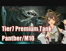 【WoT】ウルヴァリンを着たパンター2016(配給 アルバトロス)【Panther/M10】