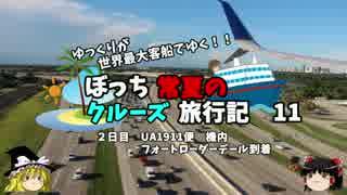 【ゆっくり】クルーズ旅行記 11 フォートローダーデール着陸