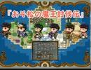 アクション松RPG『おそ松の魔王討伐伝』part2