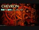 【平沢進】CHEVRON循環カフェ風アレンジ【カバー】