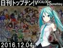 日刊トップテン!VOCALOID&something【日刊ぼかさん2016.12.04】