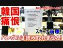 【ハングルが玉砕】 身分証スキャナー導入!ハングルは読み取れません!