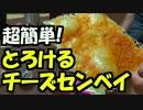 【ズボラ料理】材料は1つ!とろけるチーズせんべい