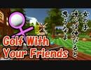 【Golf With Your Friends】アスレチックでゴルフ対決【シスvsテヅカ】