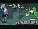 【Minecraft】続・一蓮托生Minecraft part4【実況】