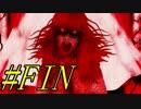 【ホラー実況】女子高生失踪事件【死期欲-シキヨク-第二話】#END