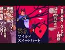 【C91】A-GEAR 『ワイルド・スイートハート』XFD【獣系キャラ曲アレンジ】