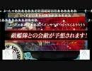 【艦これ】2016秋E-4甲ラスダン【沼放送】