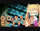 【beatmania】〇〇になりたいビートマニア その6【SINOBUZ】