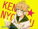 【鏡音レンV4X】KEN☆NYOU【オリジナル】