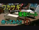 ワカサギ 電動リール自作part1