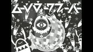 【ニコカラ】 ムーンウォークフィーバー[[ Off vocal ]]