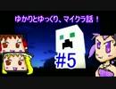 【マインクラフトストーリーモード】ゆかりとゆっくり、マイクラ話!#5