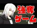 【協力実況】殺人鬼が主人公の皆殺し心理