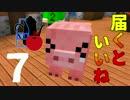 【Minecraft】りんご!牛乳!紅茶!おいしい!【T06マインクラフト】Part7