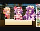 【SW2.0】東方紅地剣 S14-1【東方卓遊戯】