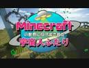 【ENZO】Minecraftの世界に投げ出された宇宙人ふたり Part:4【Run】