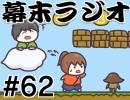 第58位:[会員専用]幕末ラジオ 第六十二回(SBK-Bros.実況プレイⅠ)
