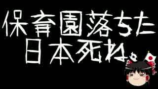 【ゆっくり保守】故・SEALDs牛田「日本死ねの何が悪いんだ」